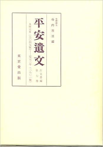 平安遺文 7 永暦元年(1160)~安元...