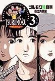 ツルモク独身寮 (Volume3) (小学館文庫)