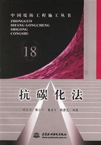 Download anti-carbonation method ( China embankment construction from the book 18)(Chinese Edition) pdf