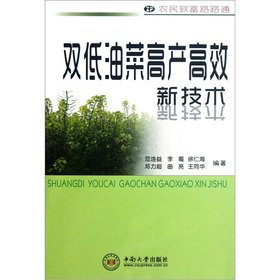Double low rapeseed yield efficient new technologies(Chinese Edition)