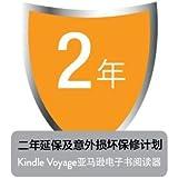 亚马逊Kindle Voyage电子书阅读器2年延保服务(摔、泡、裂、电池均可保障)