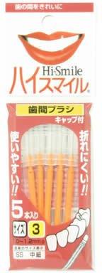 に対処する暴露屋内ハイスマイル歯間ブラシ サイズ3中細 5本入オレンジ