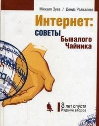 Internet Tips seasoned kettle Eight years later / Internet Sovety byvalogo chaynika Vosem let spustya