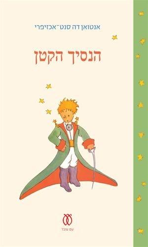 Download The Little Prince (Hebrew) pdf epub