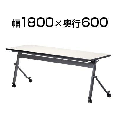 ニシキ工業 天板跳ね上げ式テーブル キャスター付き スタック可能 幅1800×奥行600mm幕板無し LQH-1860 ローズ B0739NVL4Z ローズ ローズ