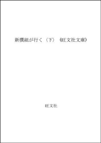 新撰組が行く〈下〉 (旺文社文庫)