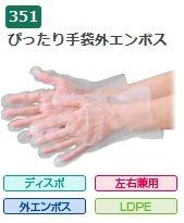 エブノ ポリエチレン手袋 No.351 SS 半透明 (100枚×40箱) ぴったり手袋 外エンボス 箱入 B01I2MI2JS