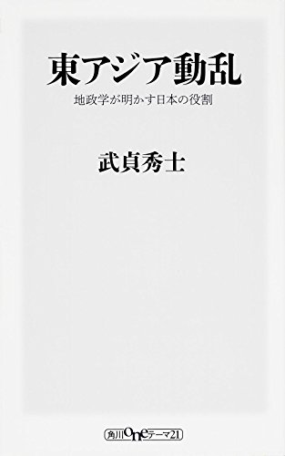 東アジア動乱 地政学が明かす日本の役割 (oneテーマ21)