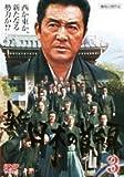新・日本の首領 3 [DVD]