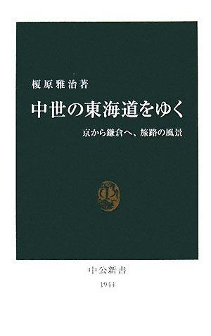 中世の東海道をゆく―京から鎌倉へ、旅路の風景 (中公新書)