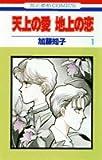 天上の愛地上の恋 第1巻 (花とゆめCOMICS)