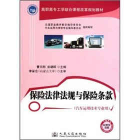 Insurance laws and regulations and insurance policy (the use of technology. automotive engineering expertise combined with a vocational curriculum reform planning materials)(Chinese Edition)