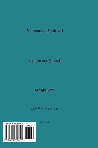 Rostam and Sohrab: A Story from Shahname (Persian Edition)
