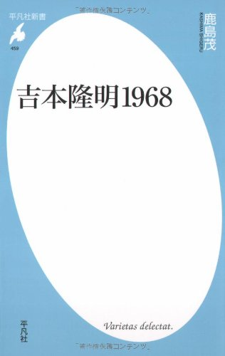 吉本隆明1968 (平凡社新書 459)