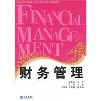 financial management(Chinese Edition)