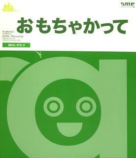 おもちゃかって(DVD付)