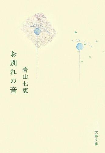 お別れの音 (文春文庫)