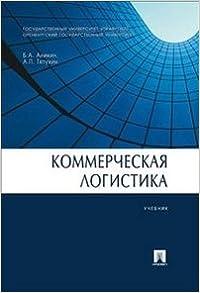 Book Kommercheskaya logistika. Uchebnik
