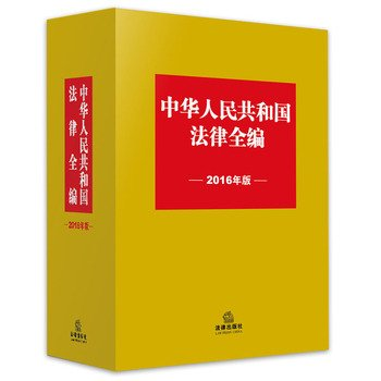 Read Online Legal People's Republic of China the whole series (2016 Edition)(Chinese Edition) PDF