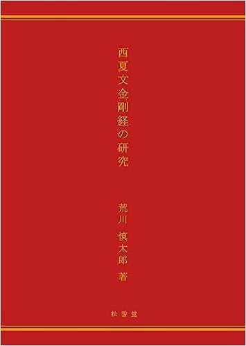 西夏文金剛経の研究 | 荒川 慎太...