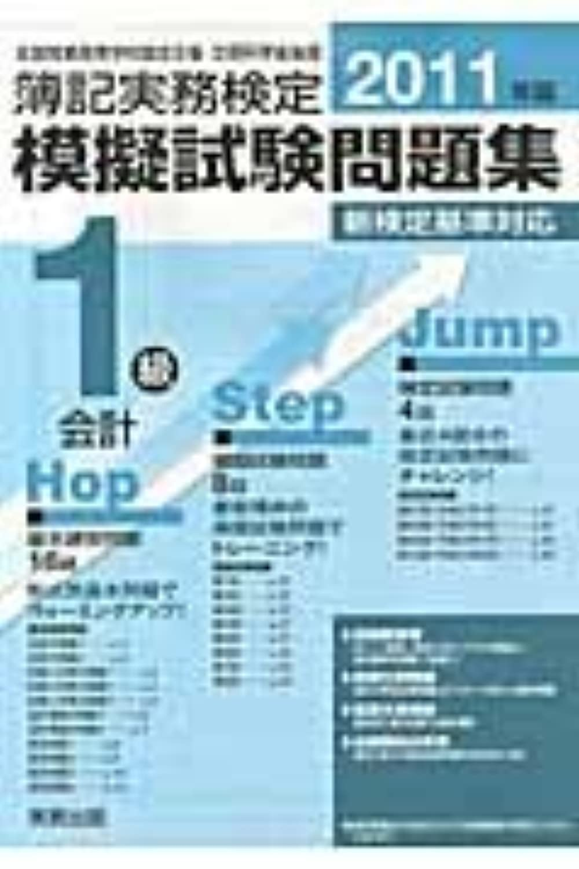 全商簿記実務検定模擬試験問題集2級 2011