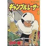 ギャンブルレーサー コミック 全39巻完結セット (モーニングKC)