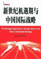 Download The Strategic Opportunity in the New Century and Chinas International Strategy(Chinese Edition) PDF