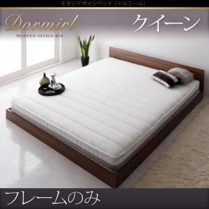 ベッド クイーン[Dormirl][フレームのみ]ウォルナットブラウン モダンデザイン ドルミール B01JJ22U66