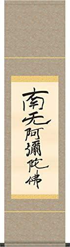 掛軸(掛け軸) 六字名号(復刻)南無阿弥陀仏 親鸞聖人作 尺幅 約横35×縦140cm 結納屋さん.com d6742