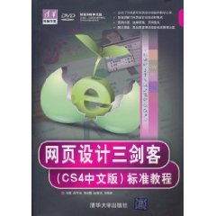 Price comparison product image Web Design Three Musketeers (CS4 Chinese version) Standard Course (with DVD-ROM disc 1) [paperback]