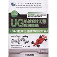 Book UG Mechanical Design Engineering Model Curriculum (CAD digital modeling curriculum design articles 2nd Edition)(Chinese Edition)
