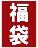 [グッチ] GUCCI バレンタイン限定福袋 (アウトレット品)