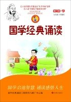 Download Morning reading time reading Chinese classics: the ninth book (Vol.2)(Chinese Edition) ebook