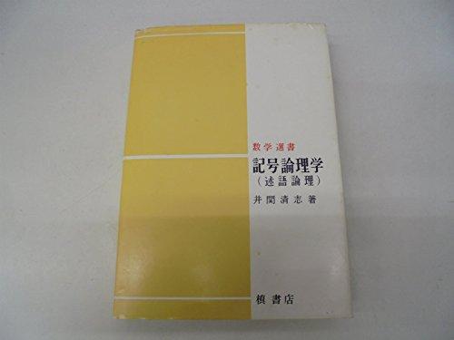 記号論理学―述語論理 (1973年) (数学選書)