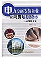 Power installation company contract training readers (including questions and answers) (Chinese Edition) PDF