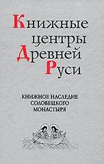 Download Book Centre Old Russia Book Heritage Solovetsky monastery Knizhnye tsentry Drevney Rusi Knizhnoe nasledie Solovetskogo monastyrya ebook