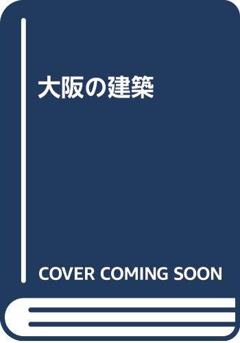 生きた建築 大阪II(仮)