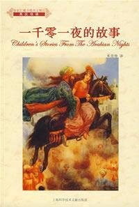 Arabian Nights story(Chinese Edition)