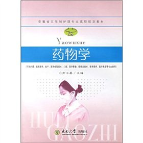 Anhui Province. five-year nursing profession vocational planning materials: Pharmacology(Chinese Edition)
