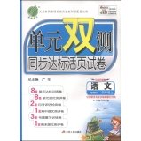 Rain Education and synchronous measurement unit double standard loose-leaf papers: Language (fourth grade BSD new upgraded version)(Chinese Edition) ()