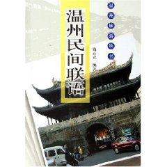 Price comparison product image Wenzhou,  Wenzhou Tourism Lian-Yu Books (paperback)