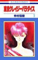 東京クレイジーパラダイス (7) (花とゆめCOMICS)
