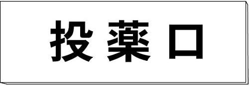 安全・サイン8 室名札・名札・ネームプレート「投薬口」 白 H80×W240×3mm厚 RS2 室名(病院) 115 投薬口