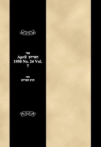 Read Online Sefer haPardes April 1950 No. 24 Vol. 7 (Hebrew Edition) ebook