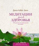 Mediter 108 Lecons De Pleine Conscience / Meditatsii Dlya Zdorovya: 108 Urokov Po Unikalnoy Metodike In Russian