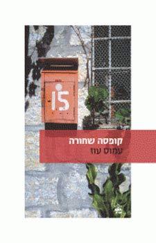 Price comparison product image Black Box - A Novel by Amos Oz