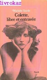 Colette, libre et entravée par Michèle Sarde
