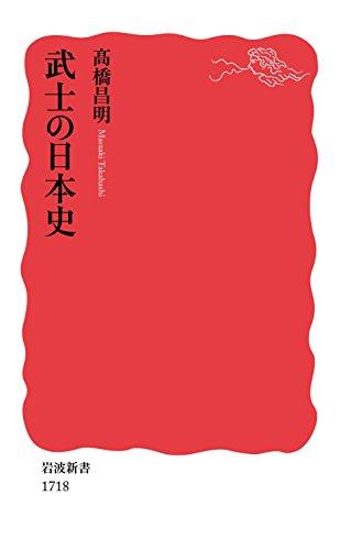 武士の日本史 (岩波新書)