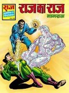Amazon in: Buy combo listing set of 3 raj comics supreema