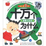 Children of a one hundred thousand Why : Trolltech Nature(Chinese Edition)